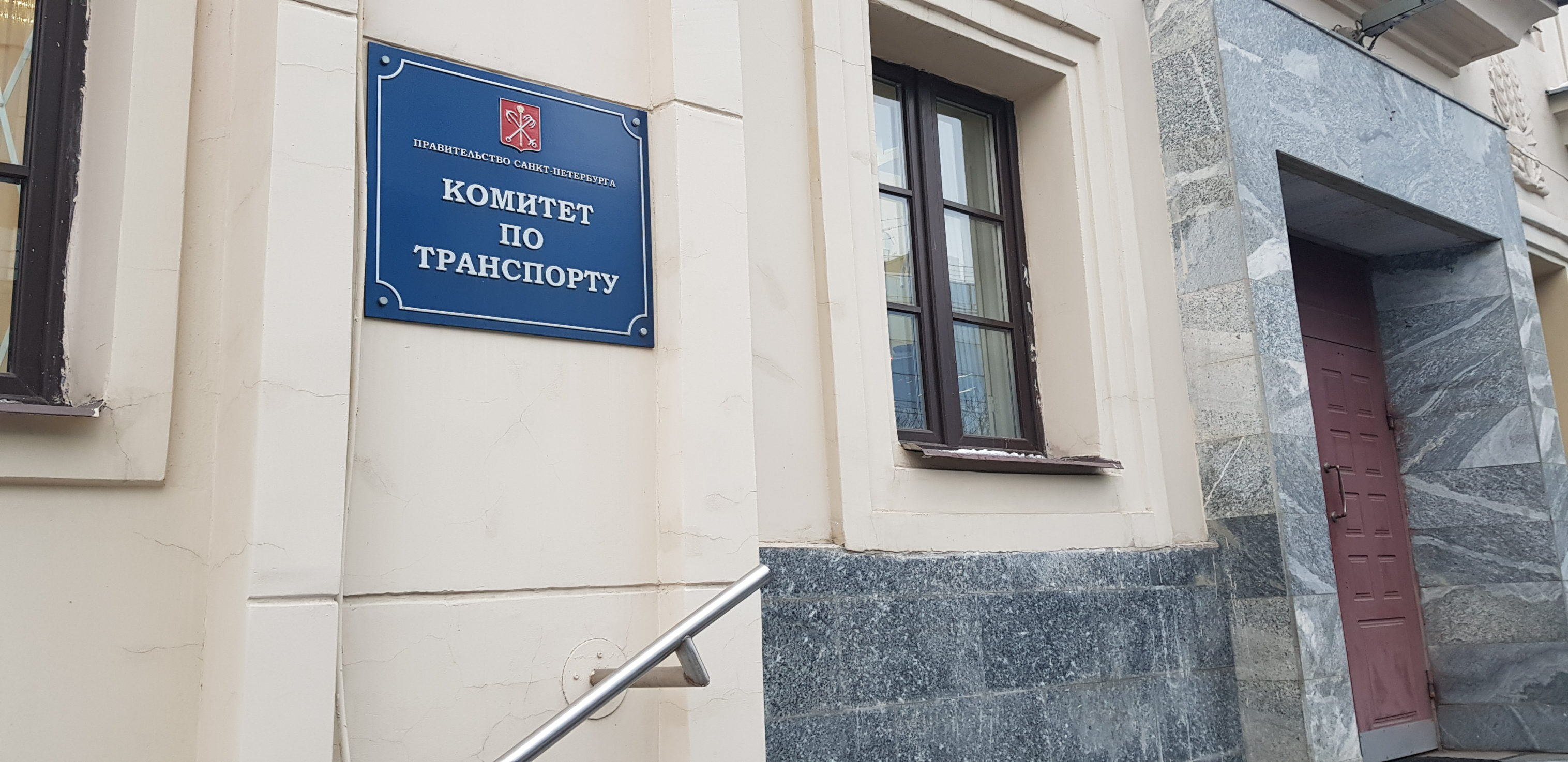 Информация из Комитета по транспорту, Исполкомская ул, 16А