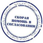 Согласование проекта ОДД